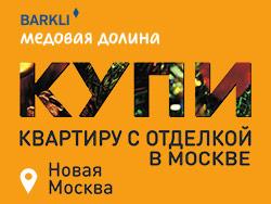 ЖК «Баркли Медовая Долина» 40 мин до центра Москвы